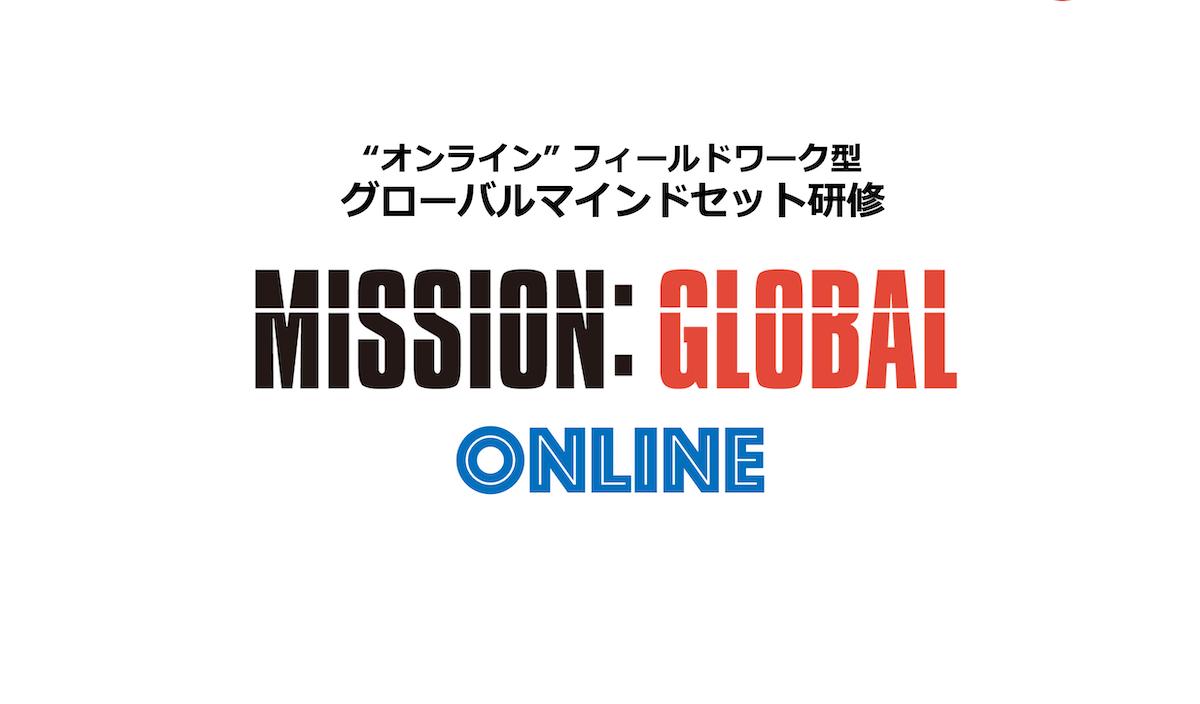 ミッショングローバルオンライン